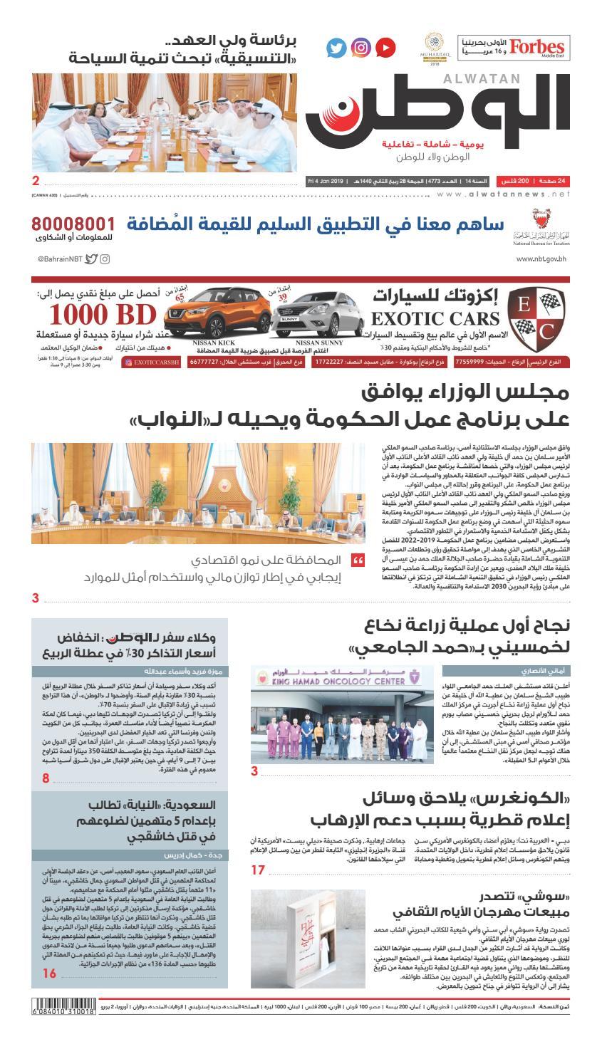 dcb99d15fad64 Alwatan 04 JAN 2019 by Alwatan BH - issuu