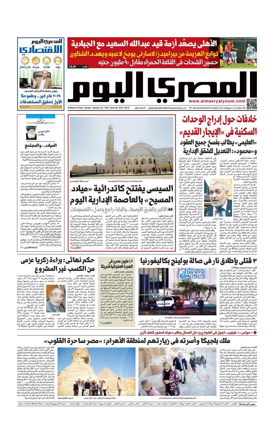 07fc87fc0c07c عدد الاحد 06-01-2019 by Al Masry Media Corp - issuu
