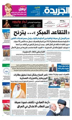 9f5fc201c عدد الجريدة الاثنين 07 يناير 2019 by Aljarida Newspaper - issuu