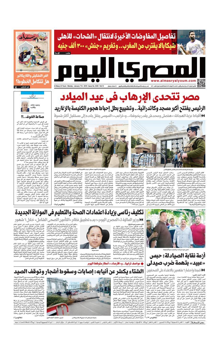0874222d7 عدد الاثنين 07-01-2019 by Al Masry Media Corp - issuu
