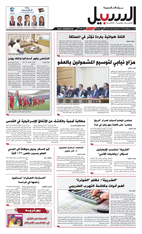 aa05dce79 عدد الاثنين 7 كانون الثاني 2019 by Assabeel Newspaper - issuu