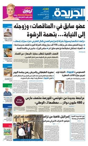 615f24c52 عدد الجريدة الثلاثاء 8 يناير 2019 by Aljarida Newspaper - issuu