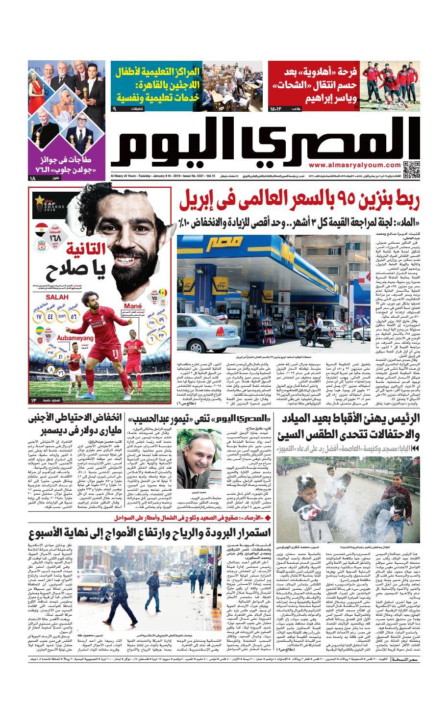 cf16a9769 عدد الثلاثاء 08-01-2019 by Al Masry Media Corp - issuu