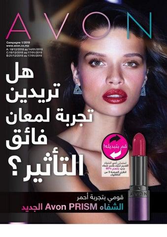 Catalogue Avon Avril 2019 By Promotion Au Maroc Issuu