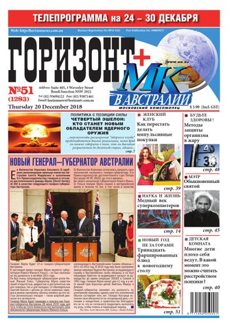 b03af4b4b261 Горизонт № 51 by Horizon Media Group - issuu