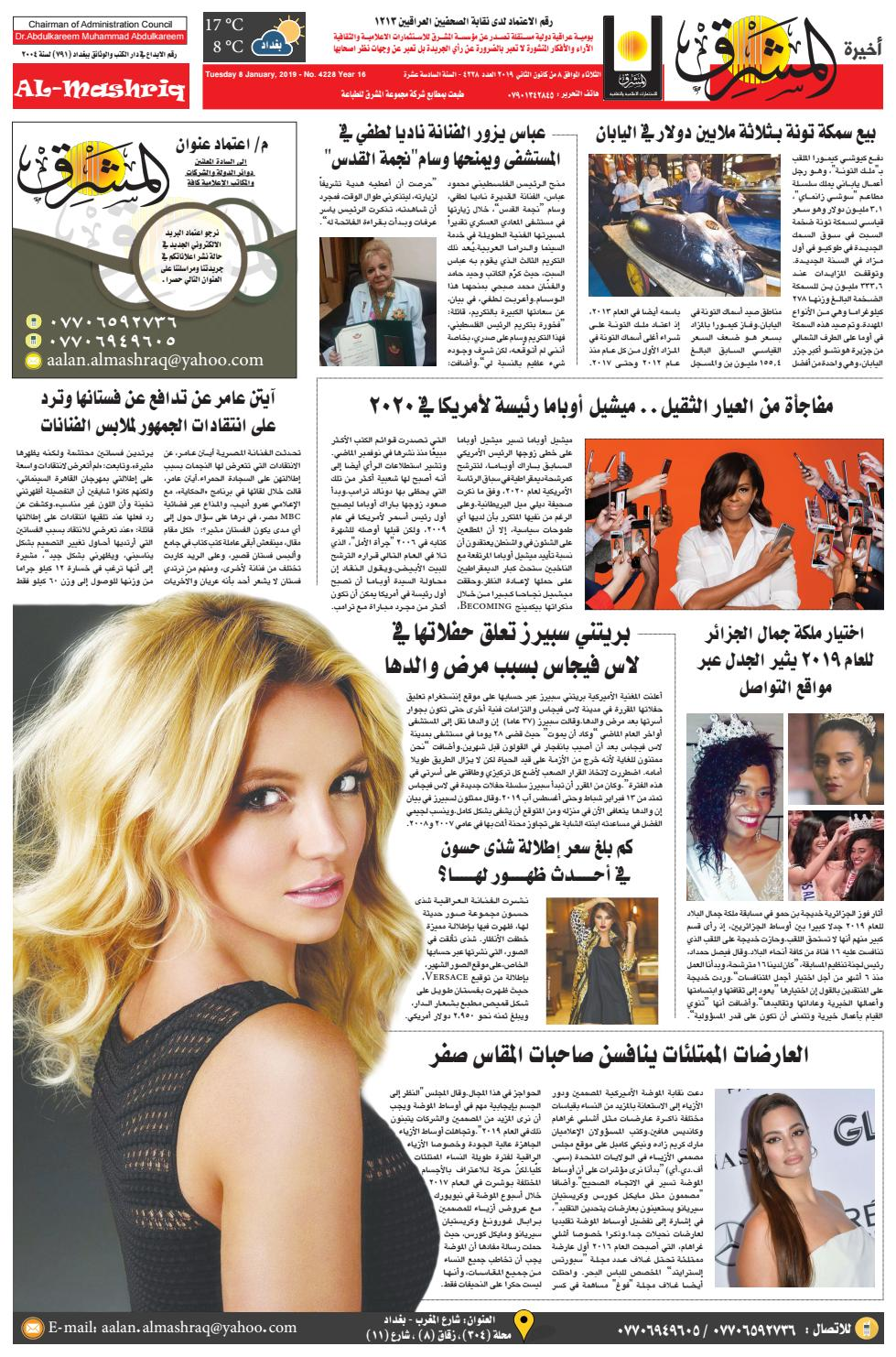 673e18112 4228 AlmashriqNews by Al Mashriq Newspaper - issuu