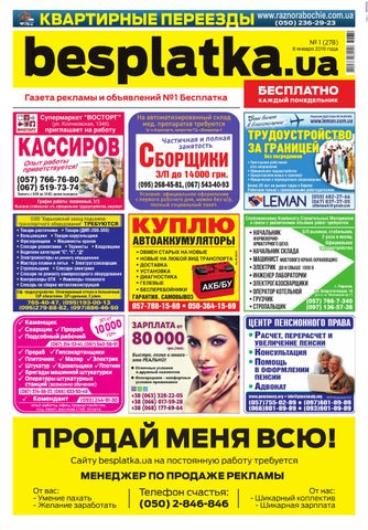 f44f78e178e8 Besplatka #01 Харьков by besplatka ukraine - issuu