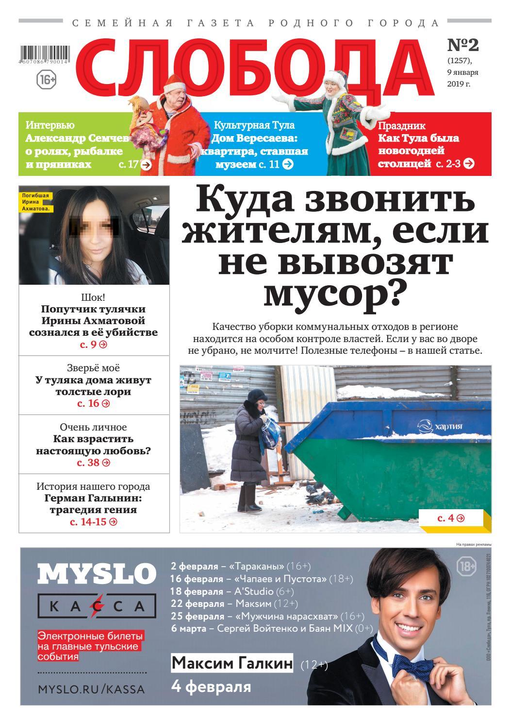 Слобода №1 (1256)  Как изменится жизнь туляков в 2019 году by Газета