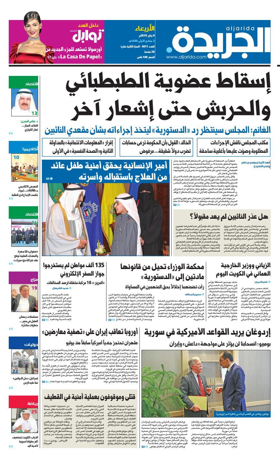 1c852fc08 عدد الجريدة الاربعاء 9 يناير 2019 by Aljarida Newspaper - issuu