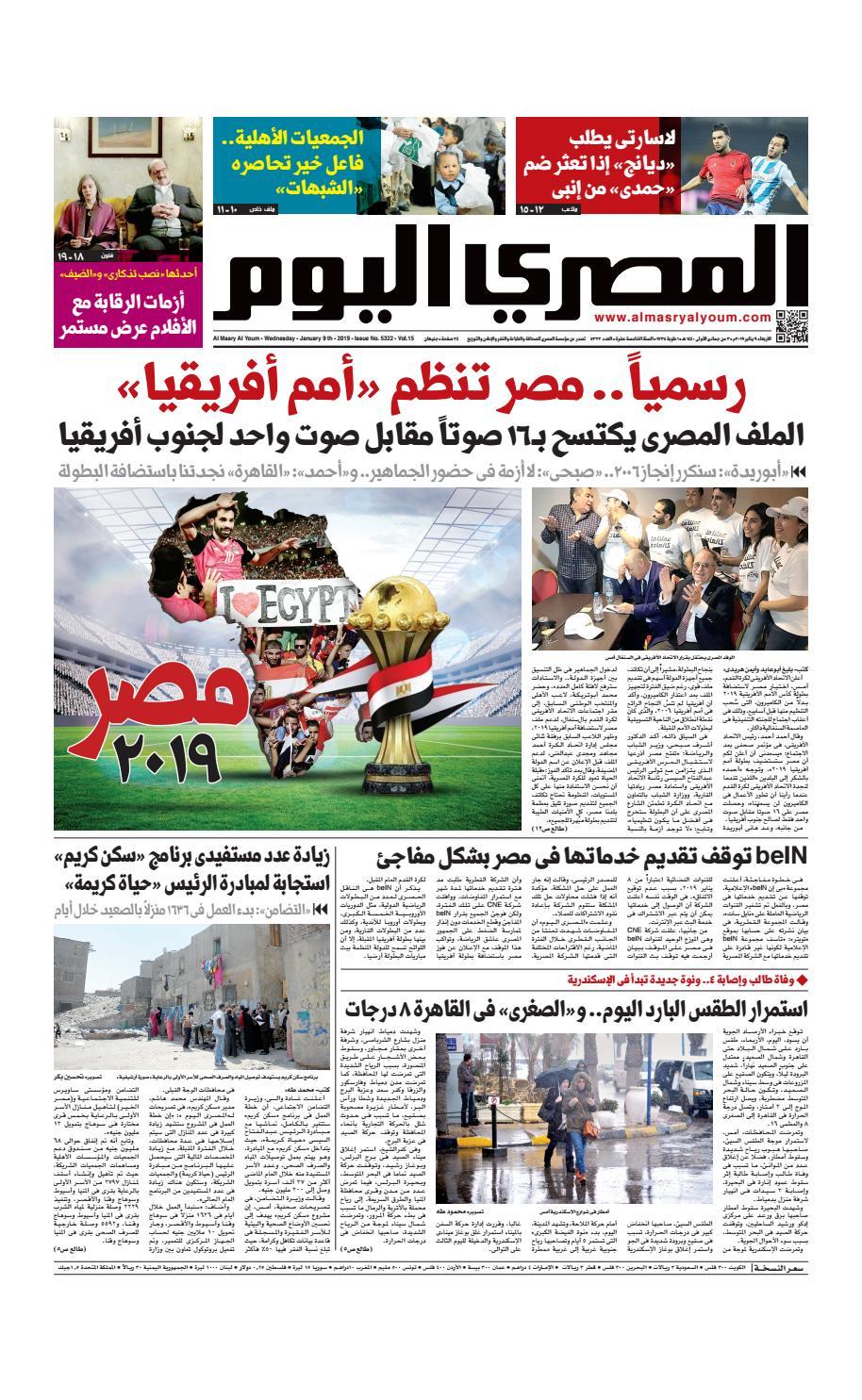 32d4af1069732 عدد الاربعاء 09-01-2019 by Al Masry Media Corp - issuu