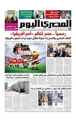 82250cd08 عدد الاربعاء 09-01-2019 by Al Masry Media Corp - issuu