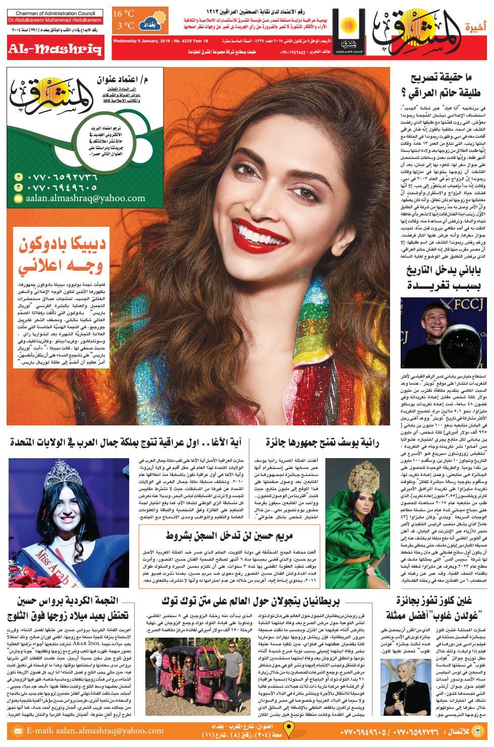 b992dca74 4229 AlmashriqNews by Al Mashriq Newspaper - issuu