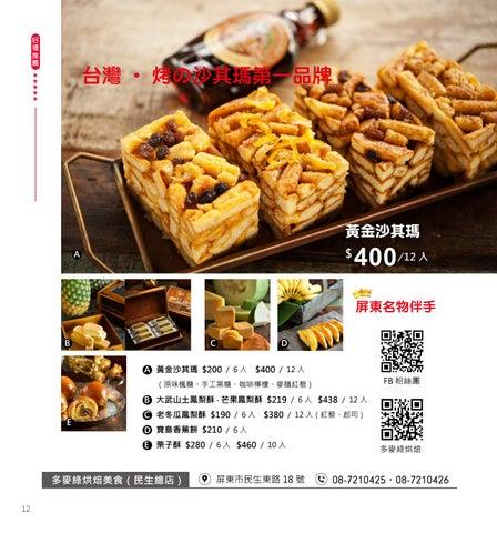 Page 13 of 收藏屏東,分享美好 擁抱豔陽,分享燦爛