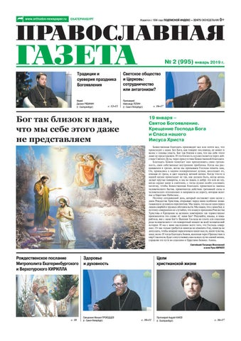 Православная газета by Orthodox newspaper - issuu 7a304088ae9