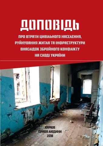 Доповідь про втрати цивільного населення 94aaf187fde58