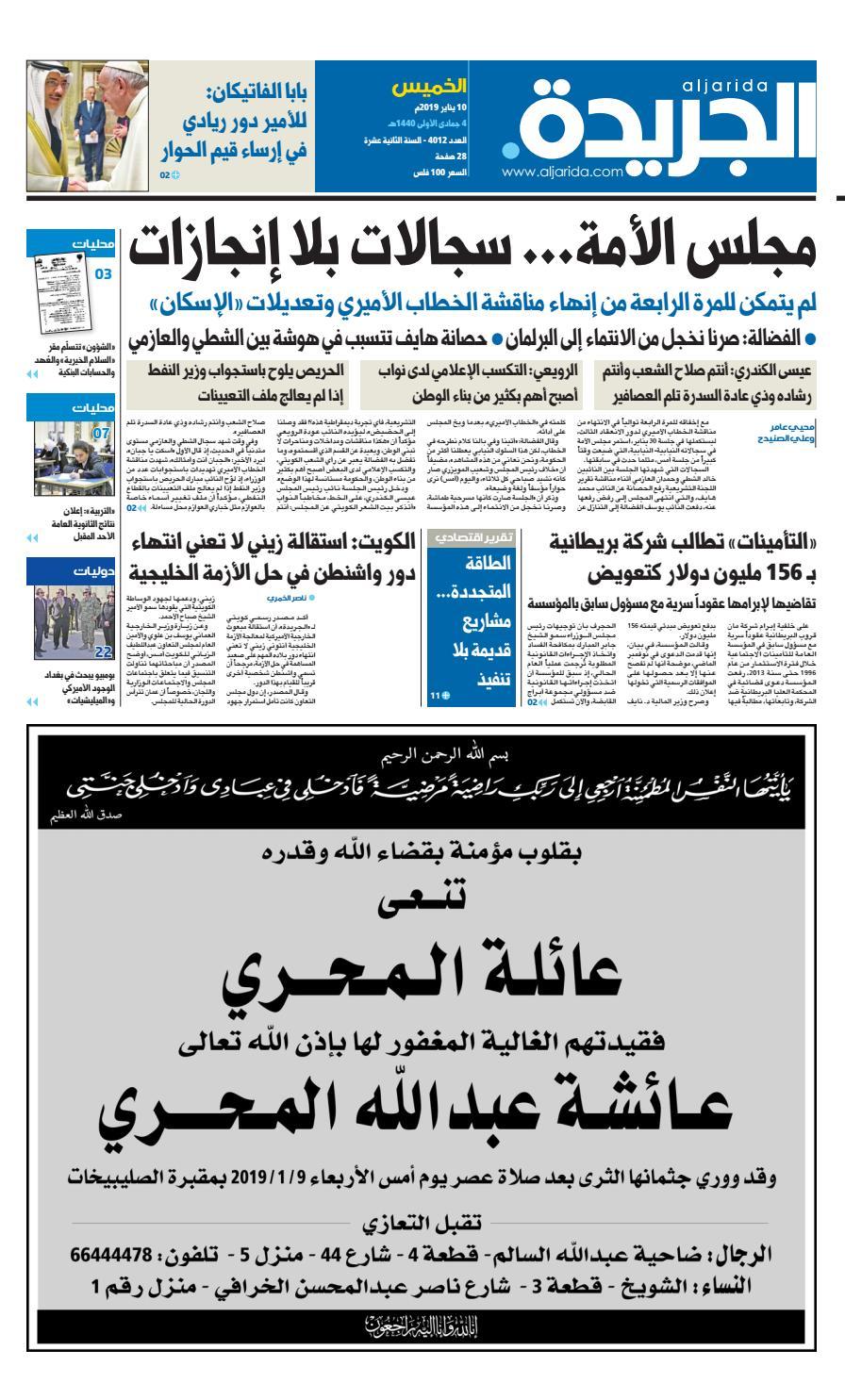 78575f3292d2b عدد الجريدة الخميس 10 يناير 2019 by Aljarida Newspaper - issuu