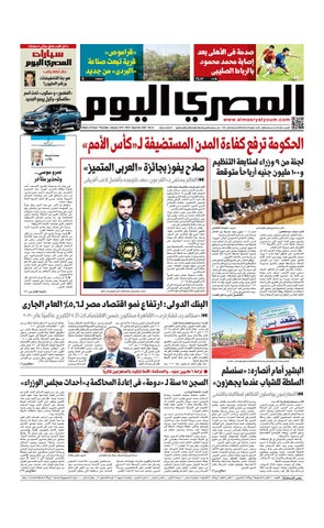 b5d85c319 عدد الخميس 13/12/2018 by Al Masry Media Corp - issuu
