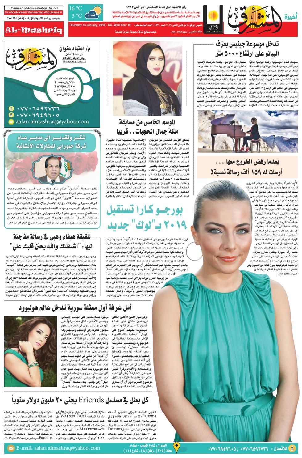 f7c3477aa 4230 AlmashriqNews by Al Mashriq Newspaper - issuu