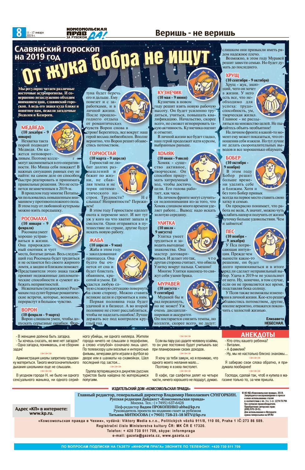 гороскоп в картинках комсомольская правда рацион побаловать