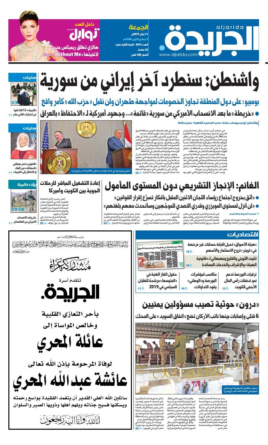 f24ceaf3c عدد الجريدة الجمعة 11 يناير 2019 by Aljarida Newspaper - issuu