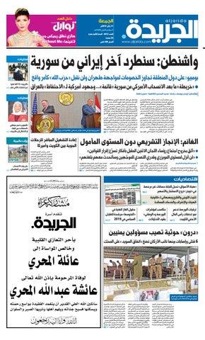 c61b69f07 عدد الجريدة الجمعة 11 يناير 2019 by Aljarida Newspaper - issuu