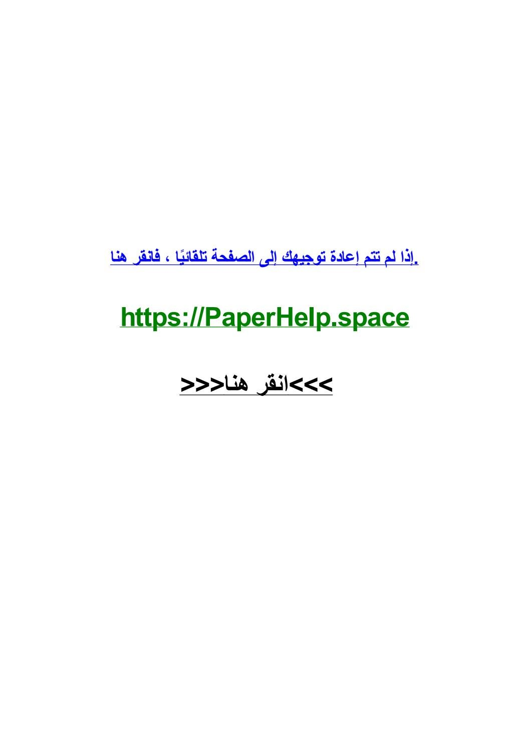 حوار بين شخصين بالانجليزي عن التدخين By Beckyuxmd Issuu