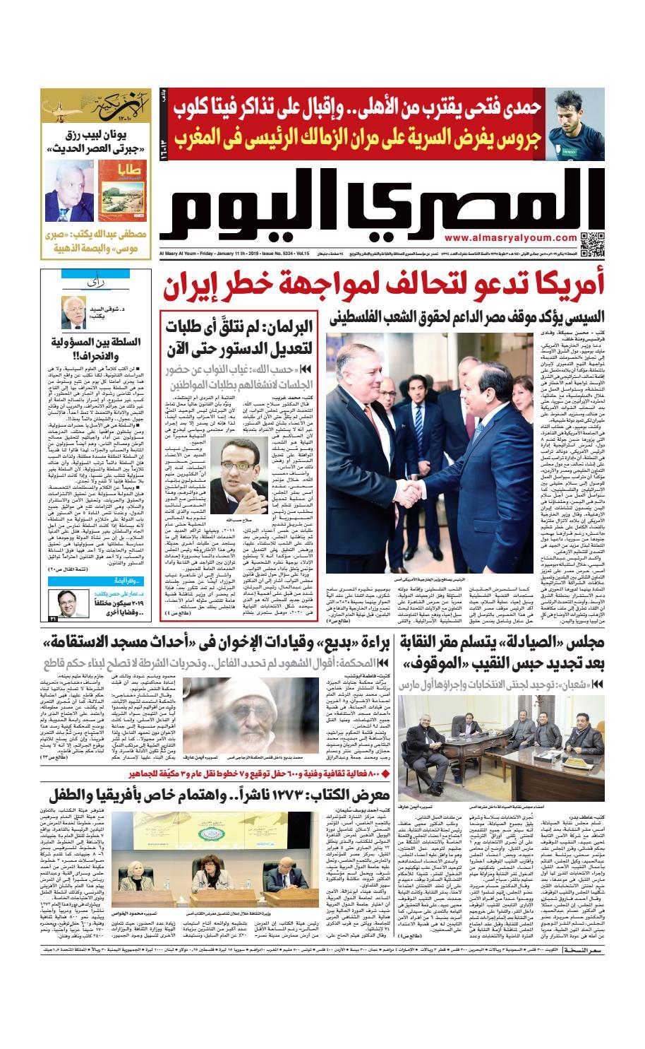 b48d65c0f عدد الجمعه 11-01-2019 by Al Masry Media Corp - issuu