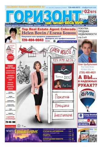 bf56fec93048 Горизонт 2 975 by Gorizont Russian Newspaper - issuu
