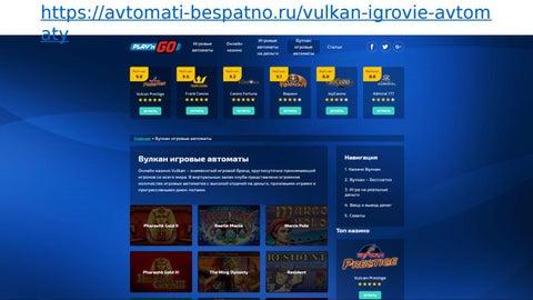 Игровые аппараты онлайн бесплатно вулкан