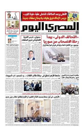 6b099b5f3 عدد السبت 12-01-2019 by Al Masry Media Corp - issuu