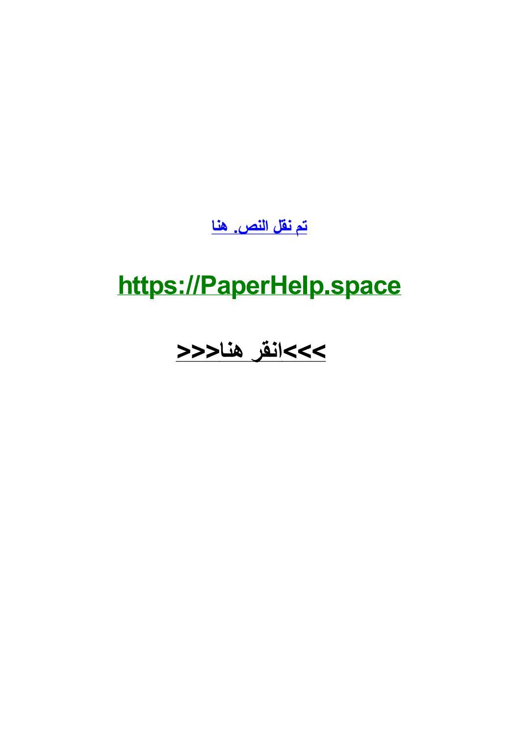 نماذج خطابات توصية باللغة العربية By Christaegbig Issuu