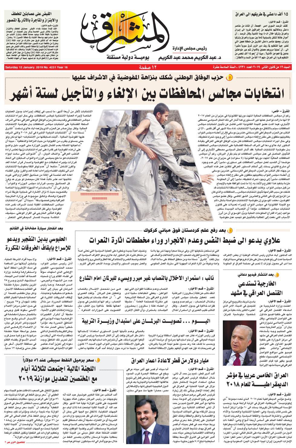 12e153a61 4231 AlmashriqNews by Al Mashriq Newspaper - issuu