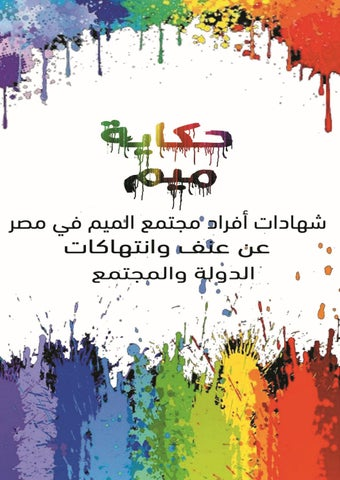 d41a41bf5 حكاية ميم by Communication Bedayaa - issuu