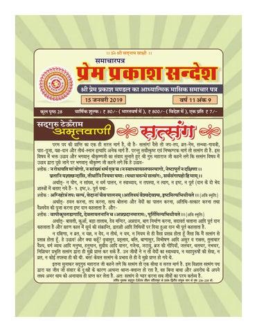 Satnam Sakhi - January hindi Sandesh 2019 by Prem Prakash Panth - issuu