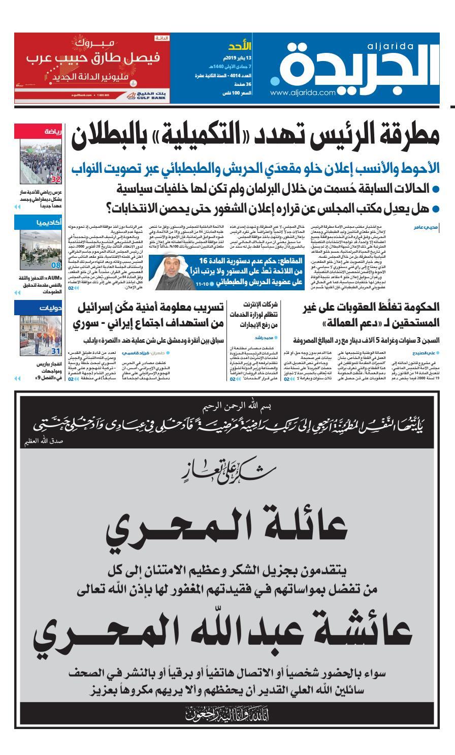 b9b905197 عدد الجريدة الأحد 13 يناير 2019 by Aljarida Newspaper - issuu