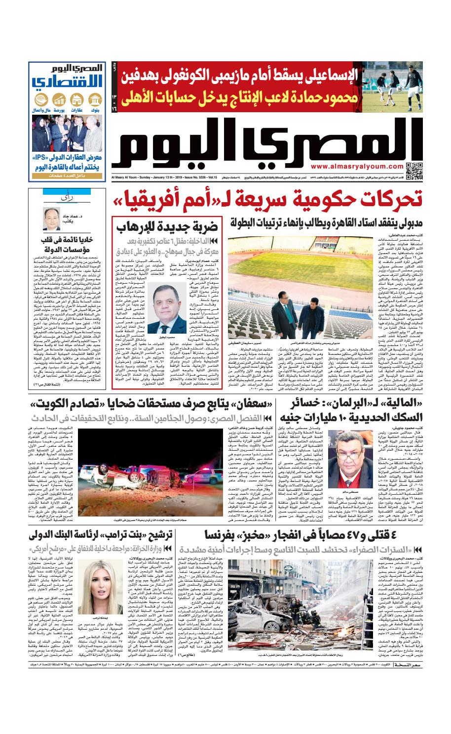 70899b0bbfb34 عدد الاحد 13-01-2019 by Al Masry Media Corp - issuu