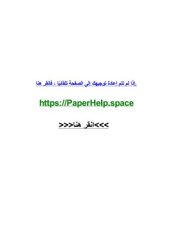 خطة بحث ماجستير جاهزة لغة عربية By Jaysygy Issuu