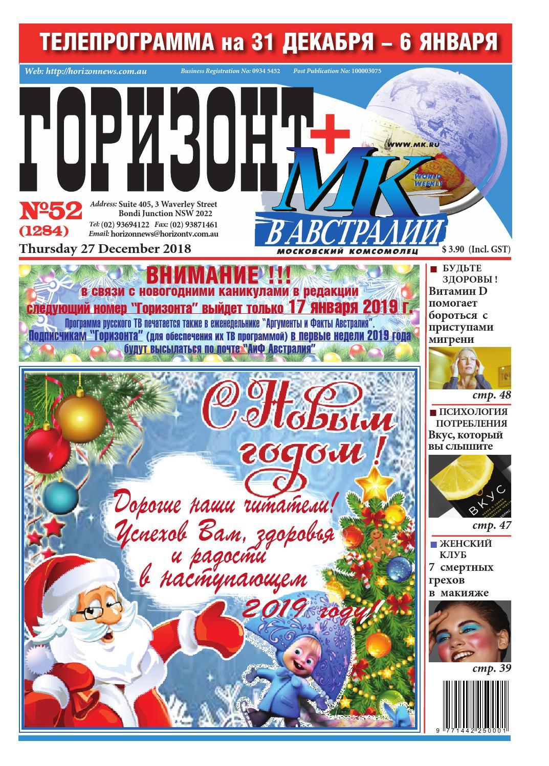 acd252d5c2c Горизонт № 52 by Horizon Media Group - issuu