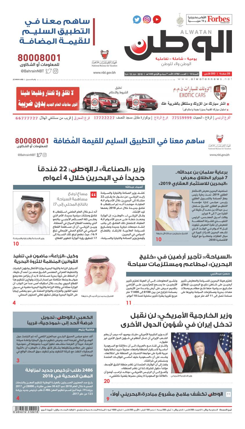 9c820967c11df Alwatan 13 JAN 2019 by Alwatan BH - issuu