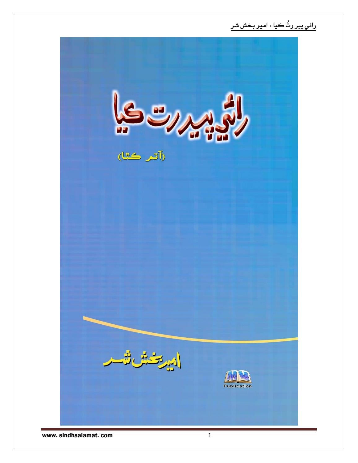 586c600cdf2eb رائي پير رت ڪيا   امير بخش شر by Government Elementary College of Education  Thatta - issuu