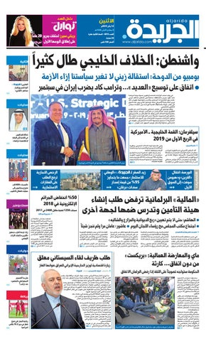 56bead08a عدد الجريدة الأثنين 14 يناير 2019 by Aljarida Newspaper - issuu