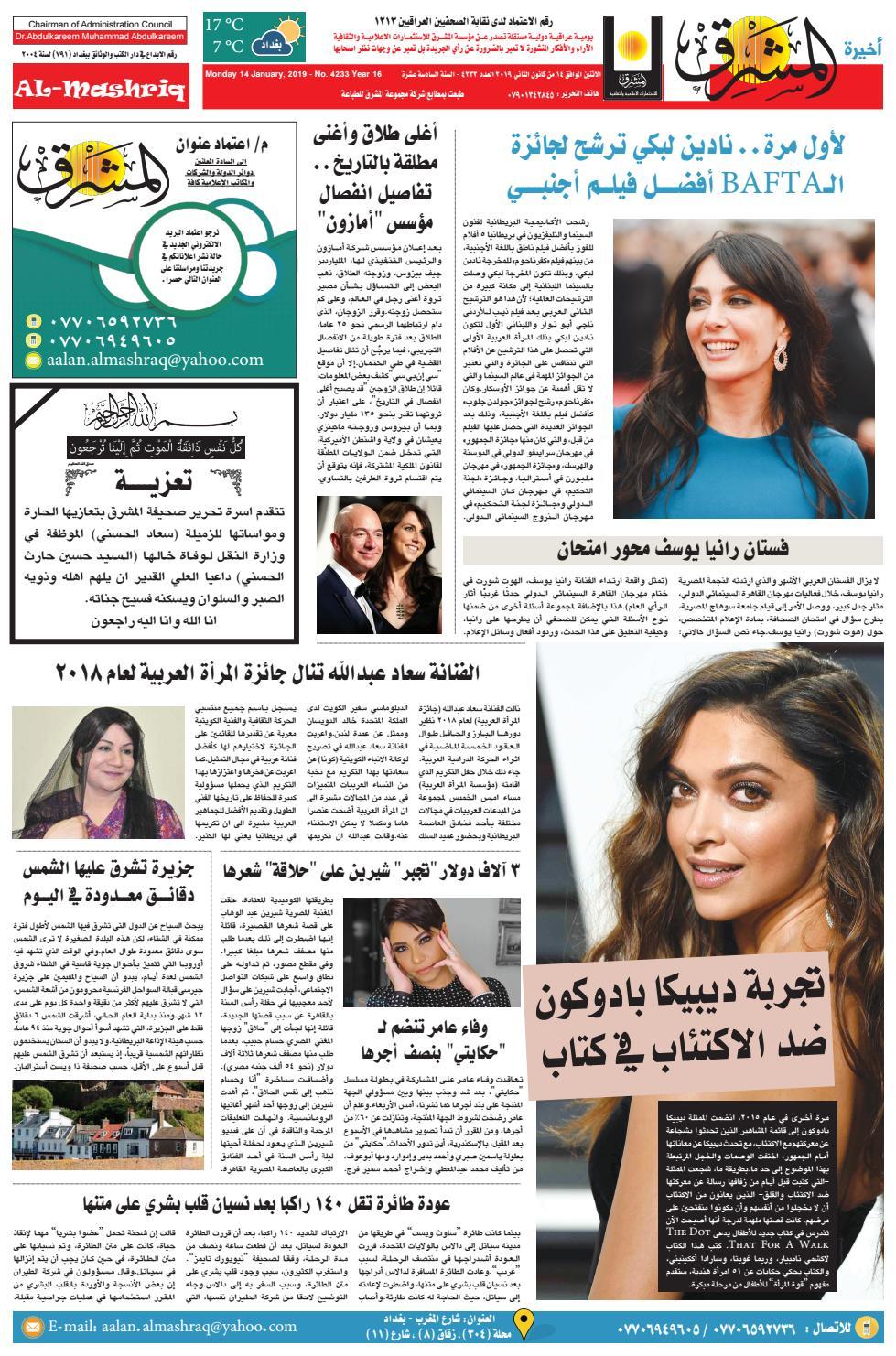 768b41743 4233 AlmashriqNews by Al Mashriq Newspaper - issuu