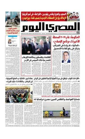 5ded81881 عدد الاثنين 14-1-2019 by Al Masry Media Corp - issuu