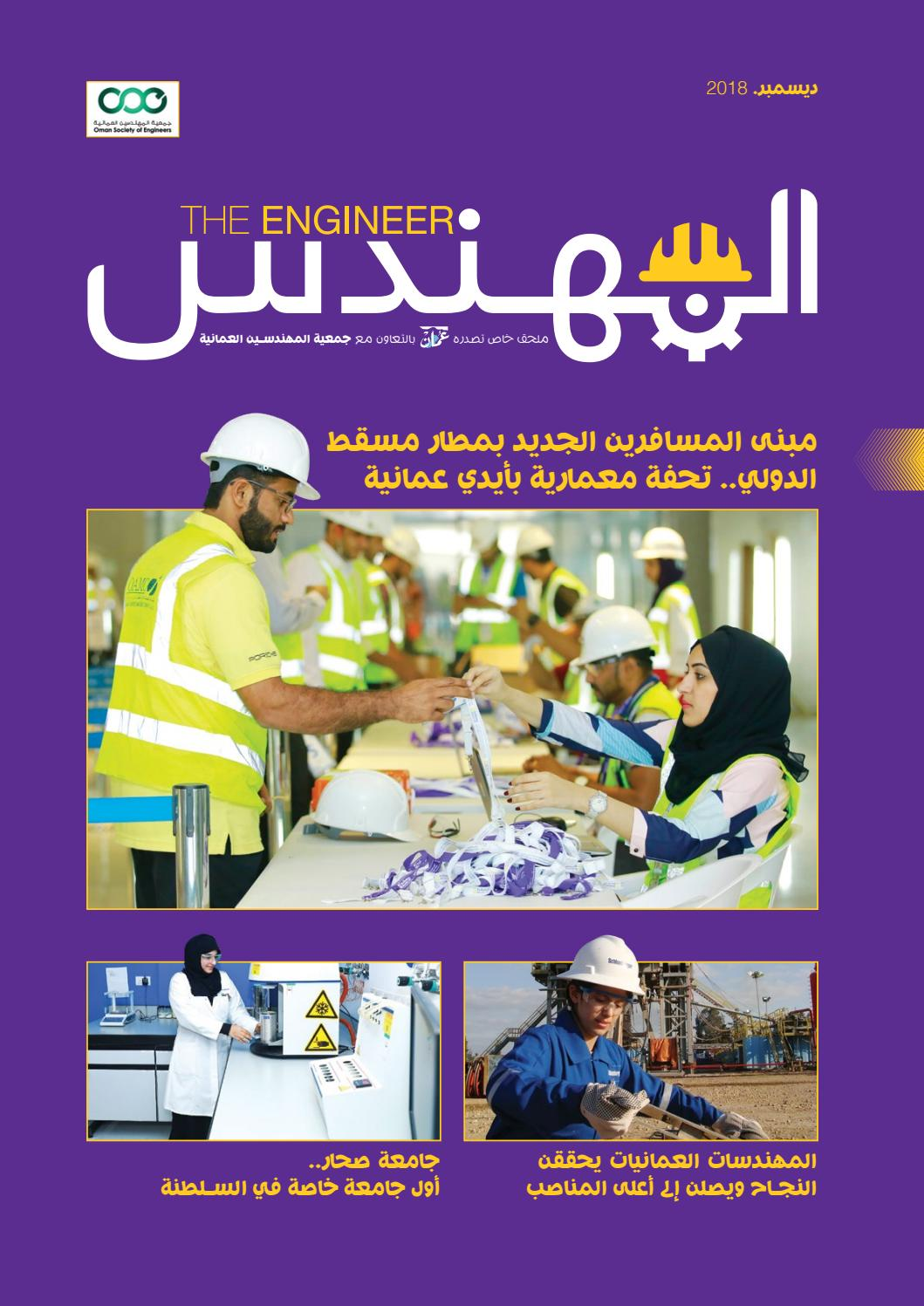 5f8d0247a329f Engineers 4 2018 by Oman Establishment for Press