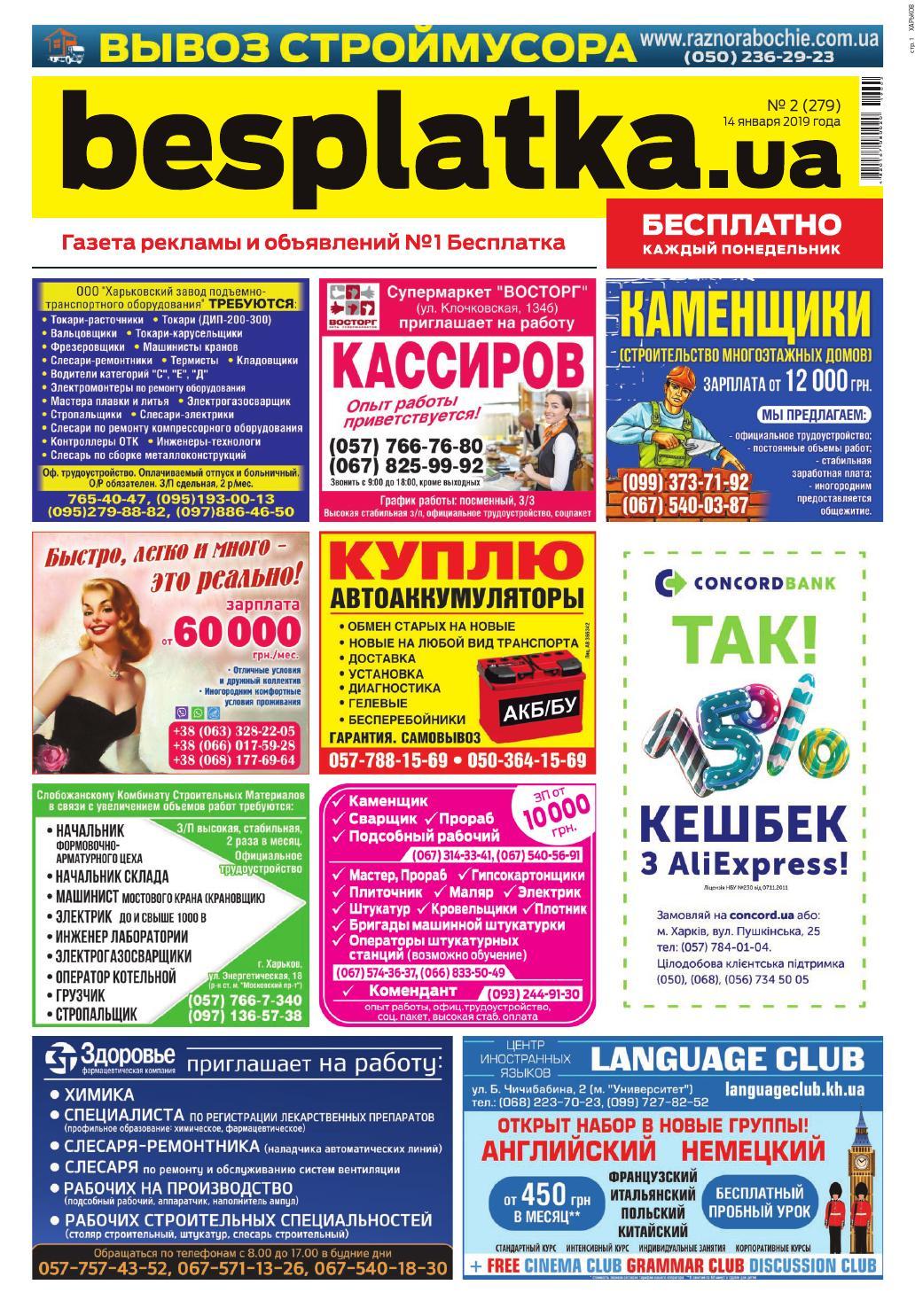 2b5821386 Besplatka #2 Харьков by besplatka ukraine - issuu