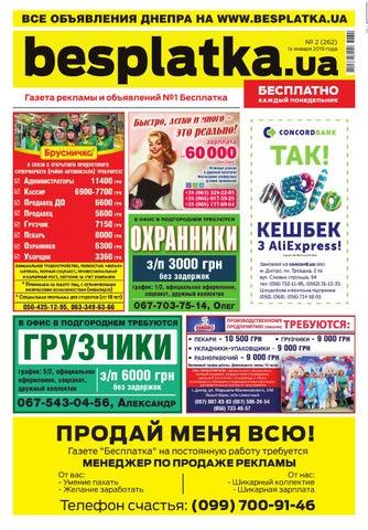 f3397f4e7 Besplatka #2 Днепр by besplatka ukraine - issuu