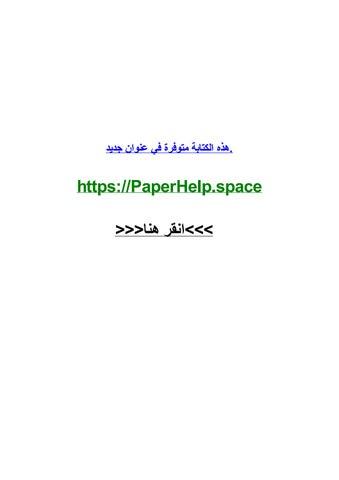 صيغة خطاب طلب قبول في الجامعة By Kaylaaqtam Issuu