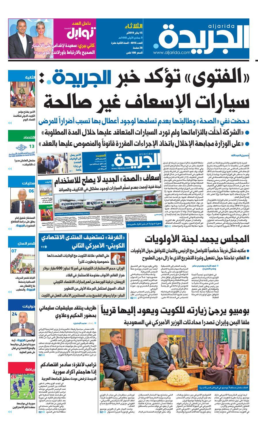 32664335c عدد الجريدة الثلاثاء 15 يناير 2019 by Aljarida Newspaper - issuu