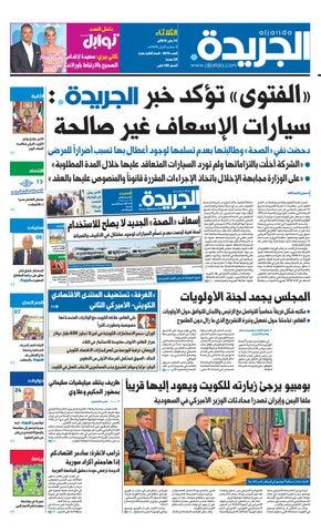9bdeafd9b عدد الجريدة الثلاثاء 15 يناير 2019 by Aljarida Newspaper - issuu