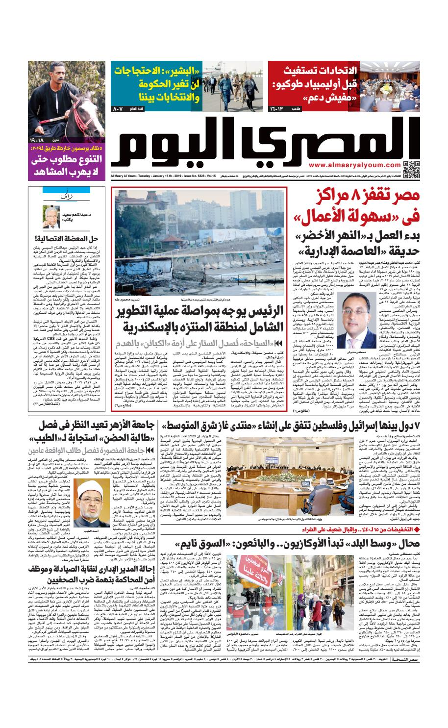 bfa6c74846102 عدد الثلاثاء 15-1-2019 by Al Masry Media Corp - issuu